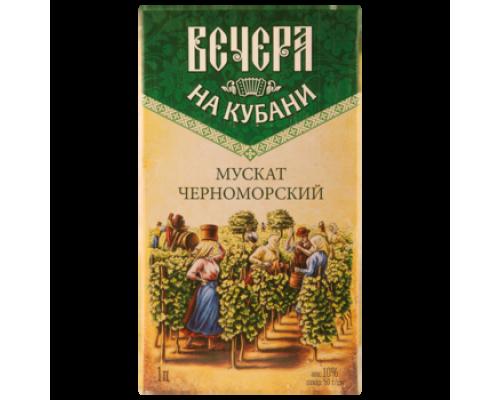 Напиток винный Вечера на Кубани Мускат черноморский  1 л